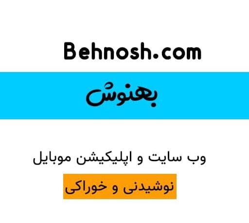 وب سایت بهنوش